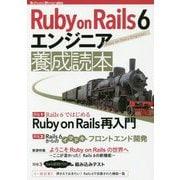 RubyonRails6 エンジニア養成読本 [単行本]