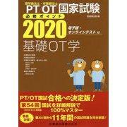 理学療法士・作業療法士国家試験必修ポイント 基礎OT学〈2020〉 第2版 [全集叢書]