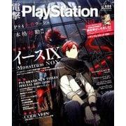 電撃PlayStation(プレイステーション) 2019年 11月号 [雑誌]