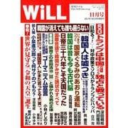 WiLL (マンスリーウィル) 2019年 11月号 [雑誌]