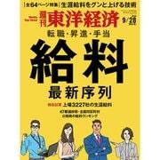 週刊 東洋経済 2019年 9/28号 [雑誌]