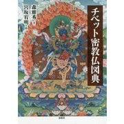 チベット密教仏図典 [単行本]