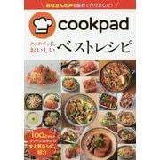 クックパッドのおいしい ベストレシピ [単行本]