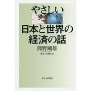 やさしい日本と世界の経済の話 [単行本]