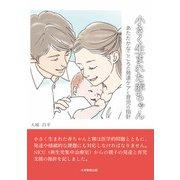 小さく生まれた赤ちゃん-あたたかなこころの発達ケアと育児の指針 [単行本]