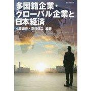 多国籍企業・グローバル企業と日本経済 [単行本]