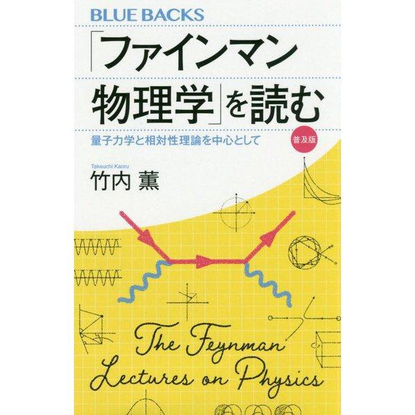 「ファインマン物理学」を読む 量子力学と相対性理論を中心として(ブルーバックス) [新書]