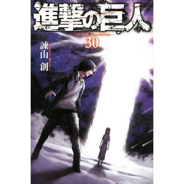 進撃の巨人 30(講談社コミックス) [コミック]