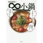 SHIORIのむげん小鍋―一人分から作れる!気ままに楽しい10分レシピ [単行本]