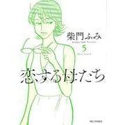 恋する母たち<5>(ビッグ コミックス) [コミック]