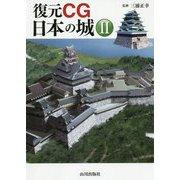 復元CG日本の城 II [単行本]