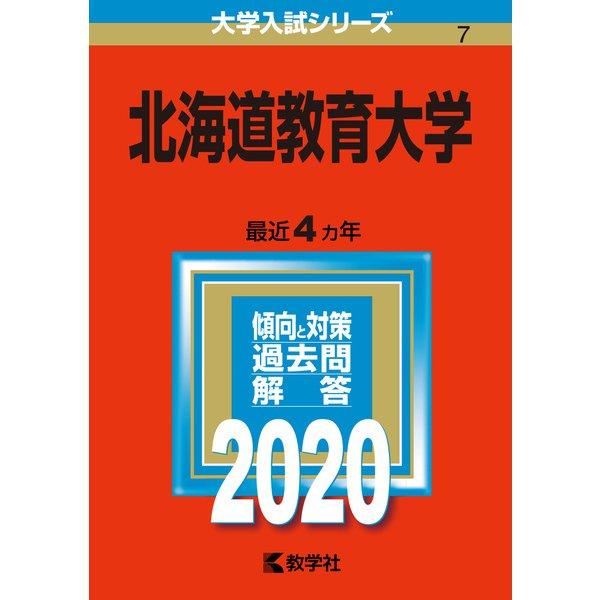 北海道教育大学-2020年版;No.7(大学入試シリーズ) [全集叢書]