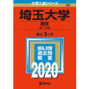 埼玉大学(理系)-2020年版;No.38(大学入試シリーズ) [全集叢書]