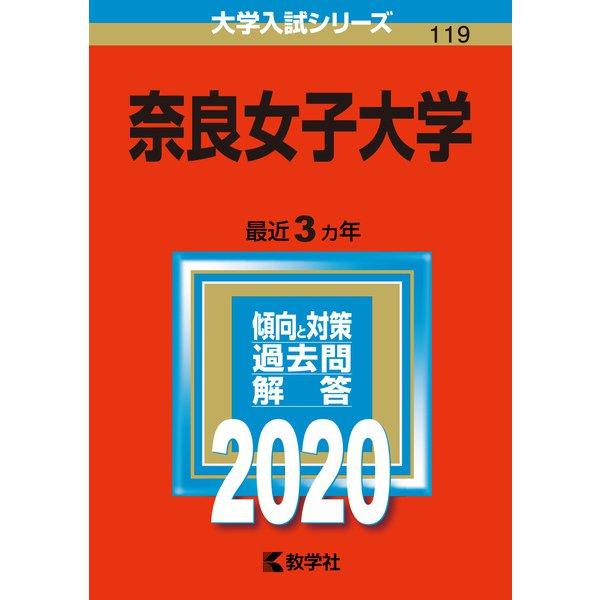 奈良女子大学-2020年版;No.119(大学入試シリーズ) [全集叢書]