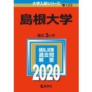 島根大学-2020年版;No.125(大学入試シリーズ) [全集叢書]