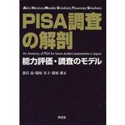 PISA調査の解剖-能力評価・調査モデル [単行本]