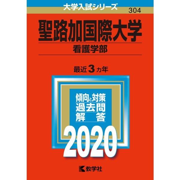 聖路加国際大学(看護学部)-2020年版;No.304(大学入試シリーズ) [全集叢書]