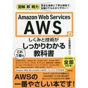 図解即戦力 AWSのしくみと技術がこれ1冊でしっかりわかる教科書 [単行本]