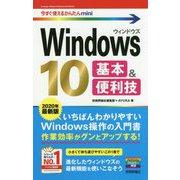 今すぐ使えるかんたんmini Windows 10 基本&便利技(改訂3版) [単行本]