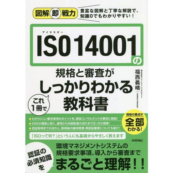 図解即戦力 ISO 14001の規格と審査がこれ1冊でしっかりわかる教科書 [単行本]