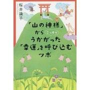 「山の神様」からこっそりうかがった「幸運」を呼び込むツボ(宝島SUGOI文庫) [文庫]