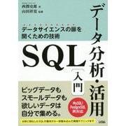 SQLデータ分析・活用入門-データサイエンスの扉を開くための技術 MySQL/PostgreSQL両対応 [単行本]