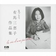 有馬三恵子作品集 1967-2017 la vie d'une paroliere