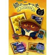 猫のニャッホアートブック-ニャ・ミゼラブル [単行本]