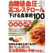 血糖値・血圧・高コレステロールを下げる食事術100 (TJMOOK) [ムック・その他]