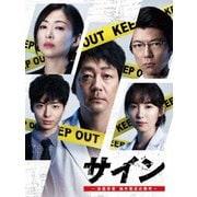 サイン -法医学者 柚木貴志の事件- DVD-BOX