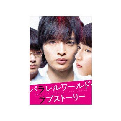 パラレルワールド・ラブストーリー 豪華版 [Blu-ray Disc]