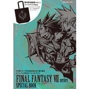 FINAL FANTASY VII シリーズ スペシャルブック<トートバッグ付き> [単行本]
