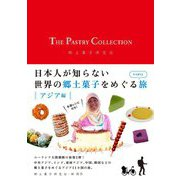 THE PASTRY COLLECTION 日本人が知らない世界の郷土菓子をめぐる旅〈PART2〉アジア編 [単行本]