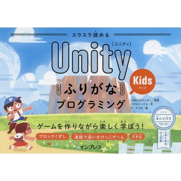 スラスラ読めるUnityふりがなKidsプログラミング-ゲームを作りながら楽しく学ぼう! [単行本]
