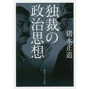 独裁の政治思想(角川ソフィア文庫) [文庫]