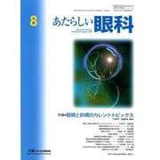 あたらしい眼科 Vol.36 No.8 [単行本]