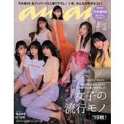 an・an (アン・アン) 2019年 10/2号 [雑誌]