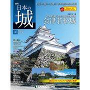 日本の城 改訂版 2019年 10/22号 [雑誌]