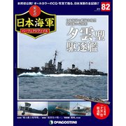 栄光の日本海軍パーフェクトファイル 2019年 10/22号 [雑誌]