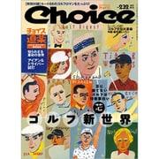 Choice (チョイス) 2019年 11月号 [雑誌]