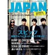 ROCKIN'ON JAPAN (ロッキング・オン・ジャパン) 2019年 11月号 [雑誌]