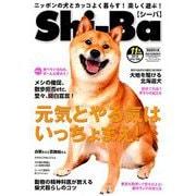 Shi-Ba (シーバ) 2019年 11月号 [雑誌]