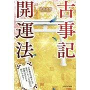古事記開運法―日本最古の書からの真のメッセージを知れば、神様はあなたを助けられる! [単行本]