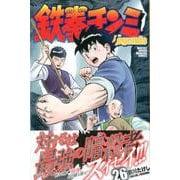 鉄拳チンミLegends 26(月刊マガジンコミックス) [コミック]