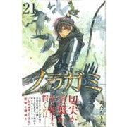 ノラガミ 21(月刊マガジンコミックス) [コミック]