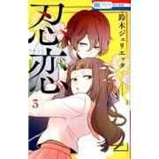 忍恋 3(花とゆめCOMICS) [コミック]