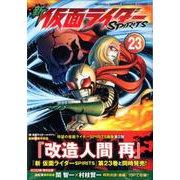 新仮面ライダーSPIRITS 23(KCデラックス) [コミック]