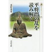平将門の乱を読み解く(歴史文化ライブラリー) [全集叢書]