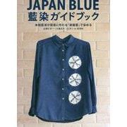 JAPAN BLUE藍染ガイドブック [単行本]