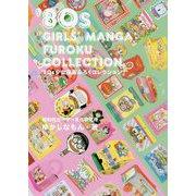 '80s少女漫画ふろくコレクション [単行本]